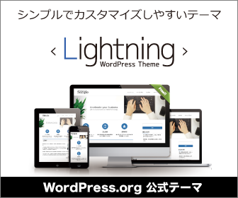 無料 WordPressテーマ Lightning