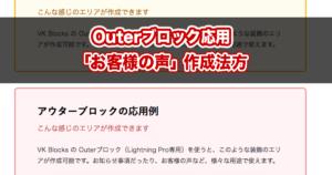 Outerブロック応用「お客様の声」作成方法