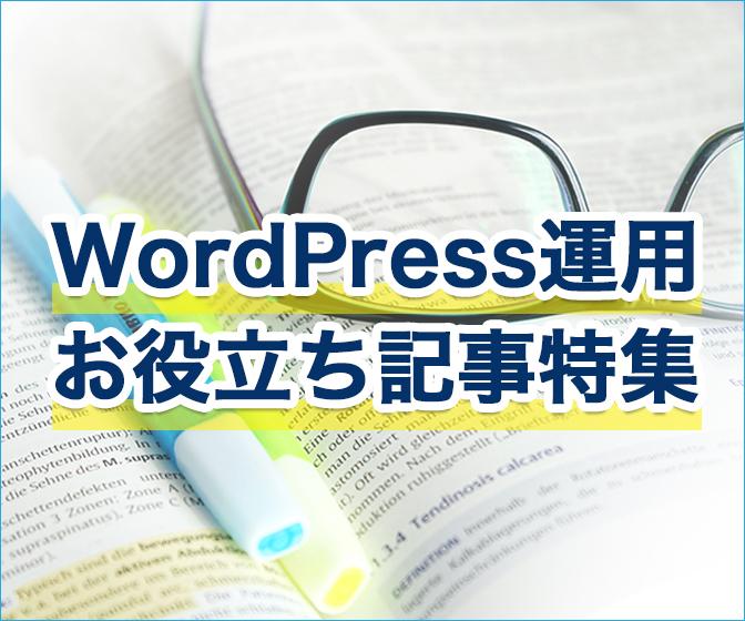 WordPress運用お役立ち記事特集
