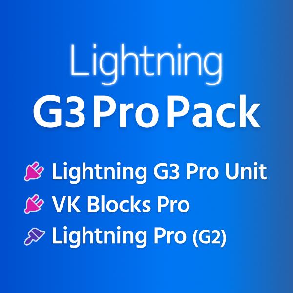 Lightning G3 Pro Pack(アップデート期間1年)