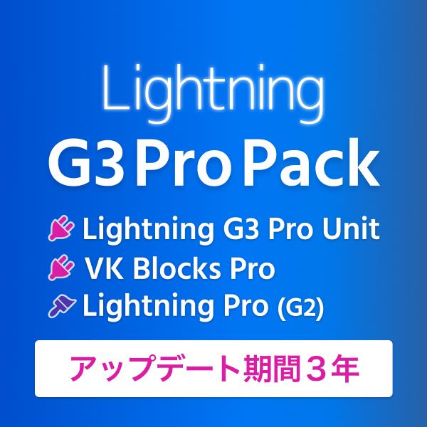 Lightning G3 Pro Pack(アップデート期間3年)